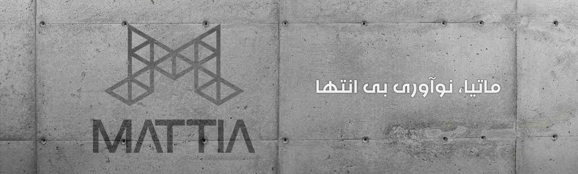 عکس دیوار بتنی و سیمانی با شعار ماتیا ساختمان